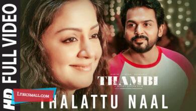 Photo of Thalattu Naal Lyrics | Thambi Tamil Movie Songs Lyrics