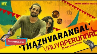 Photo of Thazhvarangal Lyrics | Valiyaperunnal Malayalam Movie Songs Lyrics