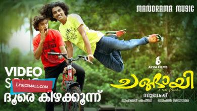 Photo of Doore Kizhakkunnu Lyrics | Changayi Malayalam Movie Songs Lyrics