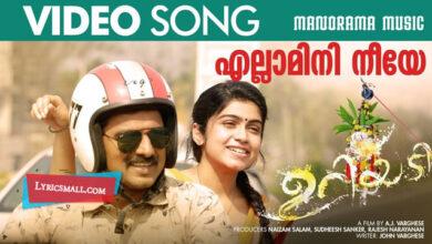 Photo of Ellamini Neeye Lyrics | Uriyadi Malayalam Movie Songs Lyrics