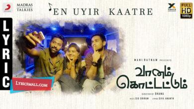 Photo of En Uyir Kaatre Song Lyrics | Vaanam Kottattum Tamil Movie Songs Lyrics