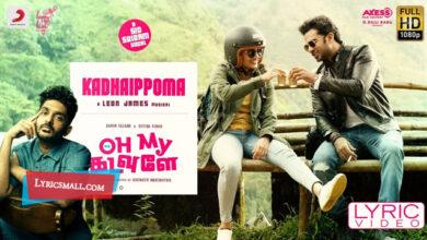 Photo of Kadhaippoma Lyrics | Oh My Kadavule Tamil Movie Songs Lyrics