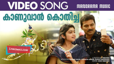 Photo of Kanuvan Kothicha Lyrics | Uriyadi Malayalam Movie Songs Lyrics
