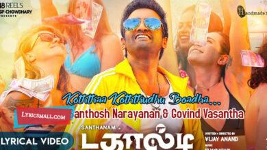 Photo of Koththa Koththudhu Boadha Lyrics | Dagaalty Tamil Movie Songs Lyrics
