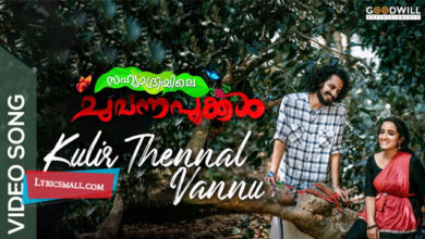 Photo of Kulir Thennal Vannu Lyrics | Sahyadriyile Chuvanna Pookkal Malayalam Movie Songs Lyrics