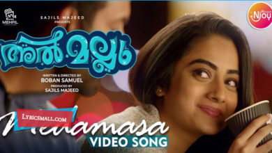 Photo of Medamasa Lyrics | Al Mallu Malayalam Movie Songs Lyrics
