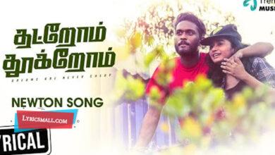 Photo of Newton Lyrics | Thatrom Thookrom Tamil Movie Songs Lyrics