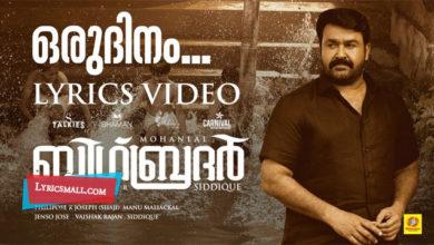 Photo of Oru Dinam Lyrics | Big Brother Malayalam Movie Songs Lyrics