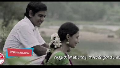 Photo of Parayaatha Vaakkoru Lyrics | Shyamaragam Malayalam Movie Songs Lyrics
