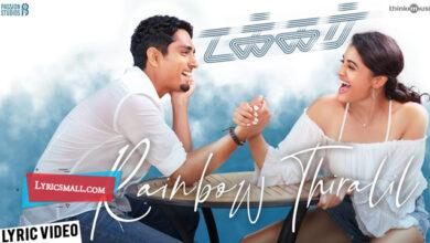 Photo of Rainbow Thiralil Song Lyrics | Takkar Tamil Movie Songs Lyrics