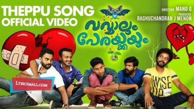 Photo of Theppu Song Lyrics   Vavvalum Perakkayum Malayalam Movie Songs Lyrics