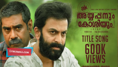 Photo of Kalakkatha Lyrics | Ayyappanum Koshiyum Malayalam Movie Songs Lyrics
