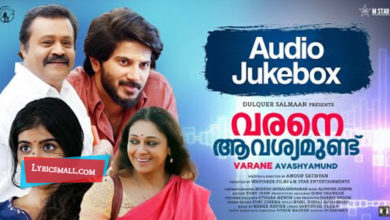 Photo of Muthunne Kannukalil Lyrics | Varane Avashyamund Malayalam Movie Song Lyrics