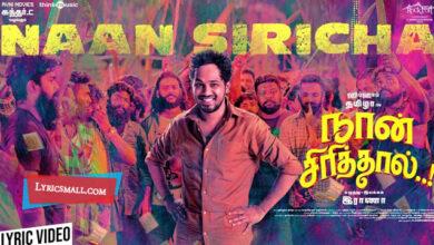 Photo of Naan Siricha Lyrics | Naan Sirithal Tamil Movie Songs Lyrics