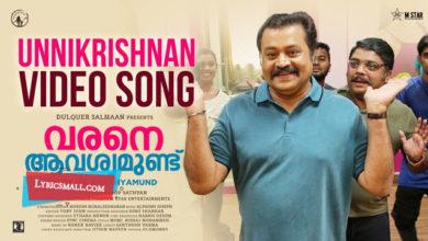Photo of Unnikrishnan Lyrics | Varane Avashyamund Malayalam Movie Song Lyrics