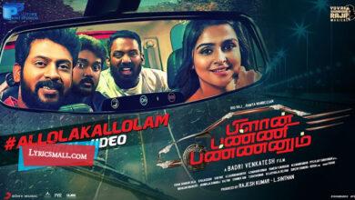 Photo of Allola Kallolam Lyrics | Plan Panni Pannanum Tamil Movie Song Lyrics