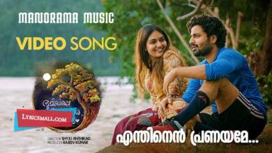 Photo of Enthinen Pranayame Lyrics   Bhoomiyile Manohara Swakaryam Malayalam Movie Songs Lyrics