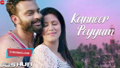 Photo of Kanneer Peyyum Lyrics | Joshua Malayalam Movie Songs Lyrics