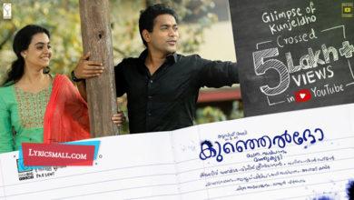 Photo of Mandham Mandham Lyrics | Kunjeldho Malayalam Movie Songs Lyrics
