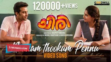 Photo of Naanam Thookum Pennu Lyrics | Chiri Malayalam Movie Songs Lyrics