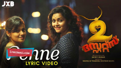Photo of Penne Lyrics | 2 States Malayalam Movie Songs Lyrics