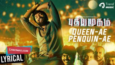 Photo of Queen-ae Penquin-ae Lyrics   Puthiyamugam Tamil Movie Songs Lyrics