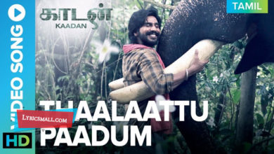 Photo of Thaalaattu Paadum Lyrics | Kaadan Tamil Movie Songs Lyrics
