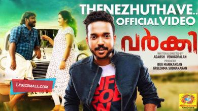 Photo of Thenezhuthave Lyrics | Varky Malayalam Movie Songs Lyrics