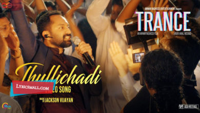 Photo of Thullichadi Lyrics | Trance Malayalam Movie Songs Lyrics