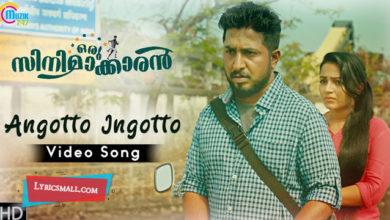 Photo of Angotto Ingotto Lyrics | Oru Cinemakkaran Malayalam Movie Songs Lyrics