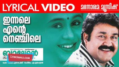 Photo of Innale Ente Nenjile Lyrics | Balettan Malayalam Movie Songs Lyrics