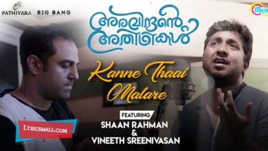 Photo of Kanne Thai Malare Lyrics | Aravindante Athidhikal Movie Songs Lyrics