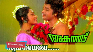 Photo of Swapnalekhe Ninte Lyrics | Angathattu Movie Songs Lyrics