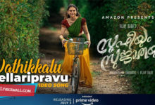 Photo of Vathikkalu Vellaripravu Lyrics | Sufiyum Sujatayum Movie Songs Lyrics