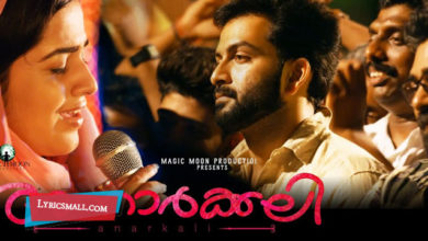 Photo of Aa Oruthi Aval Oruthi Lyrics | Anarkali Malayalam Movie Songs Lyrics