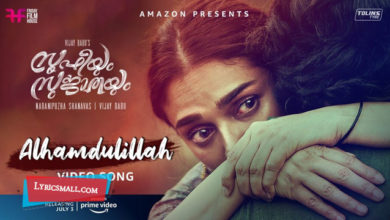 Photo of Alhamdulillah Lyrics | Sufiyum Sujathayum Malayalam Movie Songs Lyrics