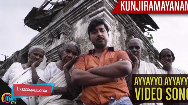Photo of Ayyayyo Ayyayyo Lyrics | Kunjiramayanam Movie Songs Lyrics