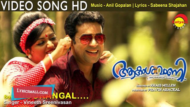 Photo of Doorangal Thaandippokum Lyrics | Aakashvani Movie Songs Lyrics