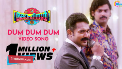 Photo of Dum Dum Dum Lyrics | Kohinoor Malayalam Movie Songs Lyrics