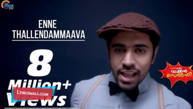 Photo of Enne Thallendammaava Lyrics | Oru Vadakkan Selfie Movie Songs Lyrics