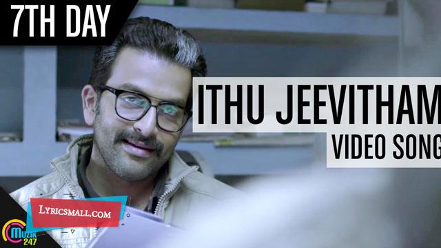 Photo of Ithu Jeevitham Lyrics   7th Day Movie Songs Lyrics
