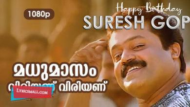 Photo of Madhumasam Viriyanu Viriyanu Lyrics | Meghasandesam Movie Songs Lyrics