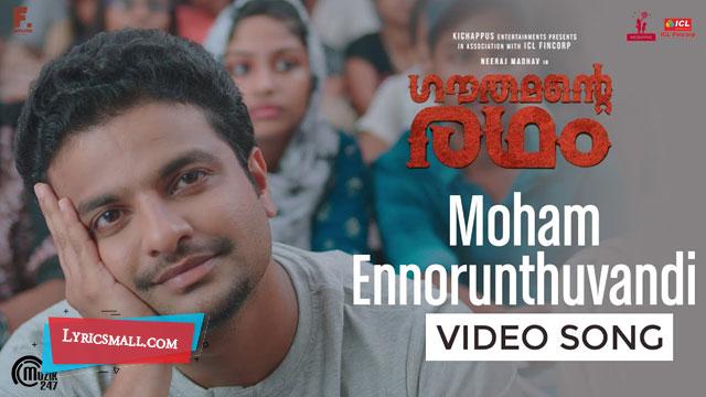 Photo of Moham Ennorunthuvandi Lyrics   Gauthamante Radham Movie Songs Lyrics