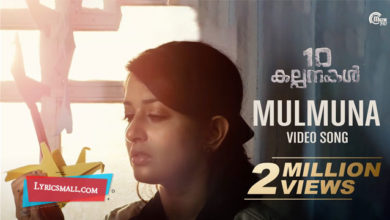 Photo of Mulmuna Lyrics | 10 Kalpanakal Movie Songs Lyrics
