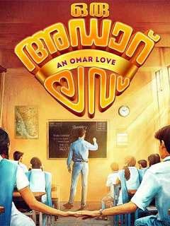Oru Adaar Love Movie Songs Lyrics