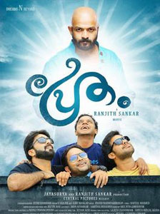 Pretham Movie Songs Lyrics