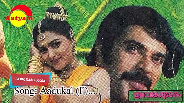 Photo of Aadukal Meyyunna Lyrics | Elavamkodu Desam Malayalam Movie Songs Lyrics