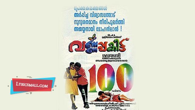 Photo of Aakaashangalil Lyrics | Varnappakittu Malayalam Movie Songs Lyrics