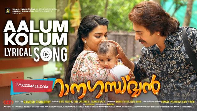Photo of Aalum Kolum Lyrics | Ganagandharvan Malayalam Movie Songs Lyrics