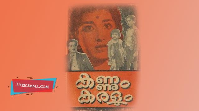 Photo of Aare Kaanaan Alayunnu Lyrics | Kannum Karalum Movie Songs Lyrics